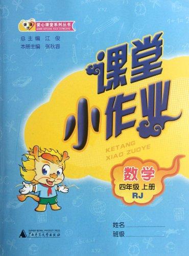 Mathematics-Grade 4-Volume I-RJ-Homework in Class (Chinese Edition)