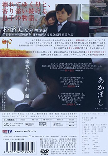 Japanese Movie - Akaboshi [Japan DVD] APS-240