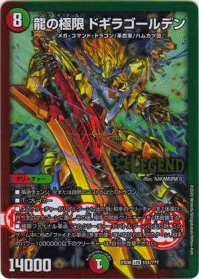 デュエルマスターズ DMEX-08 151 LEG 龍の極限 ドギラゴールデン