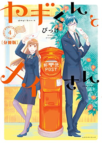 ヤギくんとメイさん 分冊版(4) 4通目 (ARIAコミックス)