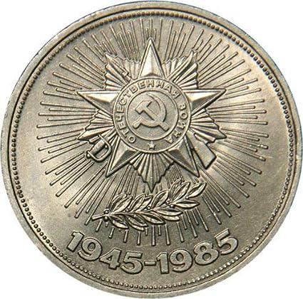 1 RUBLE COIN USSR 1945-1985 40TH ANNIVERSARY OF WORLD WAR II CCCP COIN