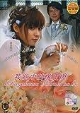 Eraser In My Head / Kobayakawa Nobuki no ko - Japanese Movie DVD - NTSC all region with English subtitle (Adapted from Best selling mobile novel)