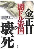 金正日「闇ドル帝国」の壊死