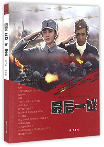 The Last Battle  Chinese Edition