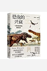 The Rise and Fall of the Dinosaurs: A New History of Their Lost World (Chinese Edition) Paperback
