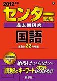 センター試験過去問研究 国語 (2012年版 センター赤本シリーズ)