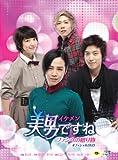 [DVD]美男<イケメン>ですね ファンへの贈り物 オフィシャルDVD
