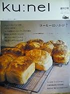 ku:nel ( クウネル ) 2004年 1月1日号