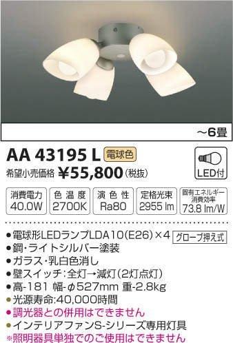コイズミ照明 インテリアファン灯具 Sシリーズモダンタイプ(6畳用)ライトシルバー AA43195L B00Z516RGA 22260  ライトシルバー 6畳用