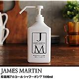 JAMES MARTIN(ジェームズマーティン) 除菌用アルコール シャワーポンプ 1000ml