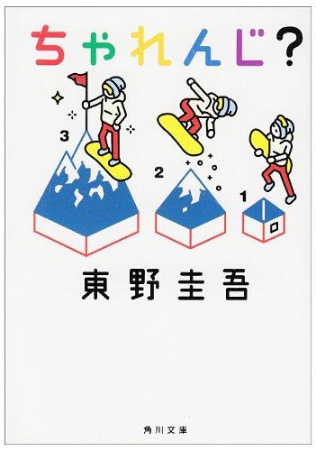 ちゃれんじ? (角川文庫)