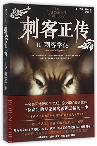 Assassin's Apprentice (Chinese Edition)