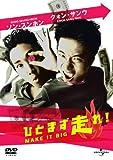 [DVD]ひとまず走れ!