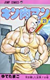 Kinnikuman 21 (Jump Comics) (2013) ISBN: 4088707451 [Japanese Import]