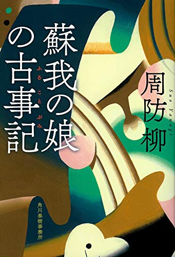 蘇我の娘の古事記 (時代小説文庫)