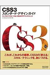 CSS3 スタンダード・デザインガイド Tankobon Softcover