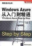 Windows Azure从入门到精通
