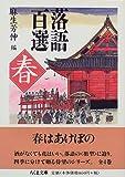 落語百選―春 (ちくま文庫)