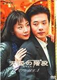 [DVD]天国の階段 DVD-BOX 1