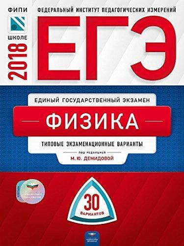 Read Online EGE-2018. Fizika. 30 variantov. Tipovye ekzamenatsionnye varianty pdf