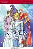 マイネリーベ優美なる記憶公式ガイドコンプリートエディション (Konami official books)