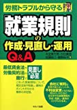 労務トラブルから守る就業規則の作成・見直し・運用Q&A