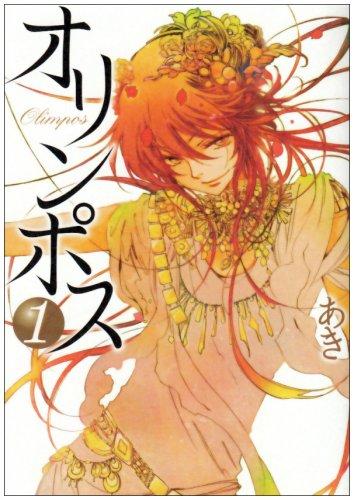 オリンポス (1) (IDコミックス ZERO-SUMコミックス)