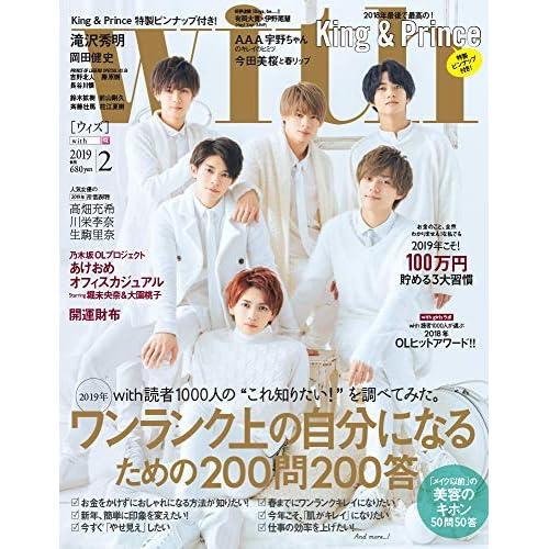 with 2019年2月号 表紙画像