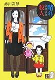 晴れ、ときどき殺人―赤川次郎ベストセレクション〈4〉 (角川文庫)