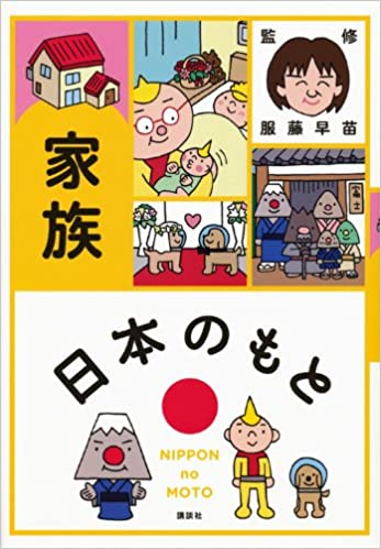 日本のもと 家族 | 服藤 早苗 |...