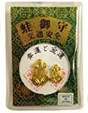 Japanese Kaeru Frog Good Luck Charm for Wallet or Coin Purse