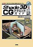 Shade 3D ver.16 CGテクニックガイド (I・O BOOKS)