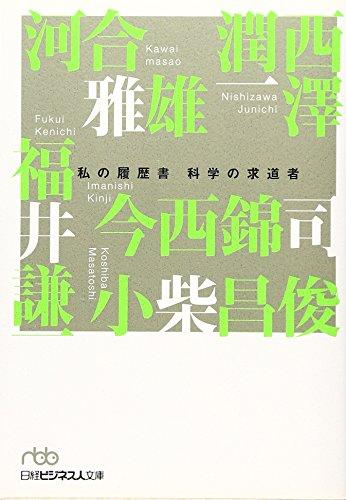 科学の求道者―私の履歴書 (日経ビジネス人文庫)