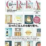 CREA 2018年8月号 小さい表紙画像