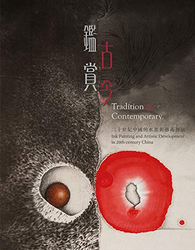Tradition to Contemporary: Ink Painting and Artistic Development in 20th-century China (English and Chinese Edition) ()