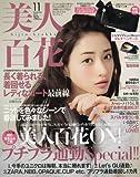 美人百花(びじんひゃっか) 2016年 11 月号 [雑誌]
