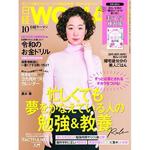 日経ウーマン 2019年10月号 表紙画像