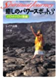 癒しのパワースポット3 ハワイ・ハワイ島編 (スピリチュアル・ジャーニー)