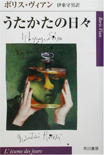 うたかたの日々 (ハヤカワepi文庫)
