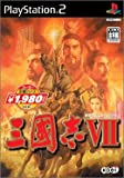 Sangokushi VII (KOEI collection series) [Japan Import]