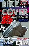前後鍵穴付き 厚手生地使用 最高級バイクカバー ビッグサイズ ハーレー・ゴールドウイング対応