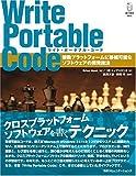 ライト・ポータブル・コード―複数プラットフォームに移植可能なソフトウェアの開発技法