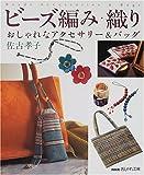 ビーズ編み・織り―おしゃれなアクセサリー&バッグ (NHKおしゃれ工房)