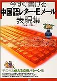 今すぐ書ける中国語レター・Eメール表現集