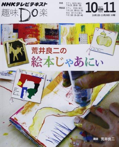 Peace picture book of Ryoji Arai Savigny ( hobby Do easy )