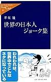 「世界の日本人 ジョーク集」早坂 隆