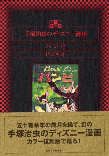 Price comparison product image Disney cartoon Bambi Pinocchio reprint Osamu Tezuka ISBN: 4069355464 (2005) [Japanese Import]