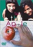 りんご [DVD]
