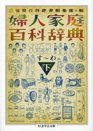 婦人家庭百科辞典 下 す-わ (ちくま学芸文庫)