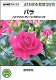 バラ ハイブリッド・ティーとフロリバンダ (NHK趣味の園芸 よくわかる栽培12か月)